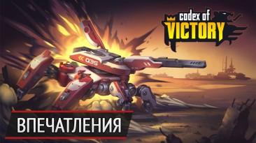 Горы металлолома: впечатления от Codex of Victory