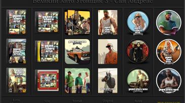 "Grand Theft Auto: San Andreas ""Иконки (ArtGamer)"""