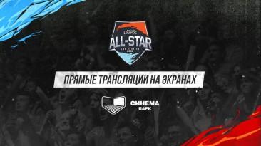 Прямые трансляции 2015 All-StarEvent в кинотеатрах СИНЕМА ПАРК