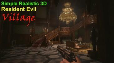 """Resident Evil: Village """"Простая реалистичность"""""""