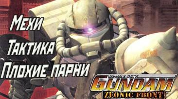 Обзор игры Mobile Suit Gundam: Zeonic Front (PlayStation 2)