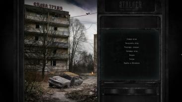 "S.T.A.L.K.E.R.: Shadow of Chernobyl ""Перезагрузка -Reloaded"""