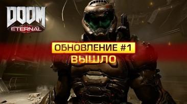 Трейлер первого крупного обновления для Doom Eternal