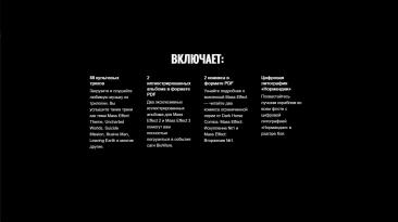 """Mass Effect Legendary Edition """"Загружаемый доп. контент"""""""