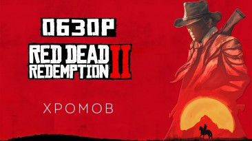 Обзор Red Dead Redemption 2 - Чудо игростроя длиною в жизнь