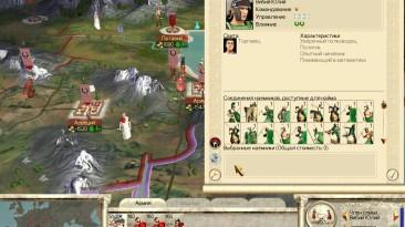 Rome: Total War: Чит-Мод/Cheat-Mode (Сборник модов найма разных наёмников 1.5)