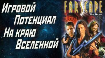Обзор игры Farscape The Game (На краю Вселенной)