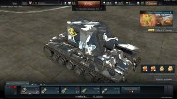"""War Thunder """"Пак камуфляжей на советские тяжёлые танки 3-4 рангов"""""""