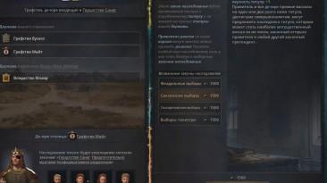 "Crusader Kings 3 ""Доступны все выборы для патча 1.4.0 Azure"""