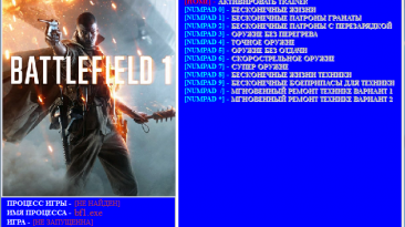 Battlefield 1: Трейнер/Trainer (+13) [1.0.47.30570] [9198] [Update 3] [64 Bit] {Baracuda}