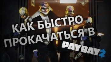 Payday 2: Совет (Быстрая прокачка) [OUTDATED]