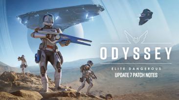 Список изменений Elite Dangerous: Odyssey Update 7. Часть 1