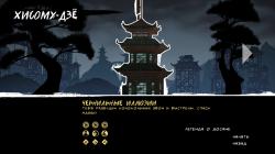 """Mark of the Ninja Remastered """"Мод Каноничные шрифты"""""""