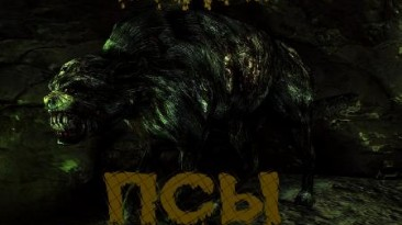 "S.T.A.L.K.E.R.: Shadow of Chernobyl ""В Аду... ПСЫ"""