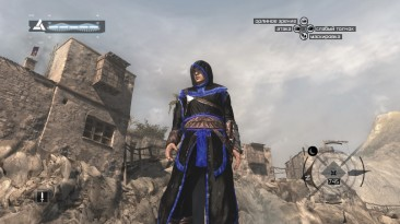 """Assassin's Creed """"Чёрный костюм Альтаира с синими вставками"""""""