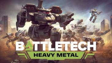 BattleTech через месяц ждет крупное обновление