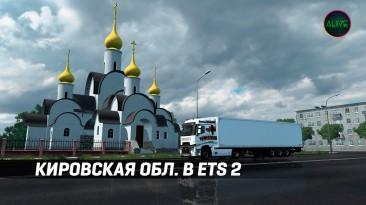"""Euro Truck Simulator 2 """"Карта: Киров и Кировская область v0.1 Beta (1.40.x)"""""""
