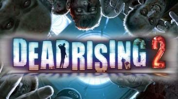 Слух: Dead Rising 3 может стать эксклюзивом для Xbox One