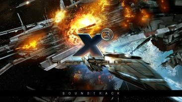"X3: Albion Prelude ""Оригинальный саундтрек"""
