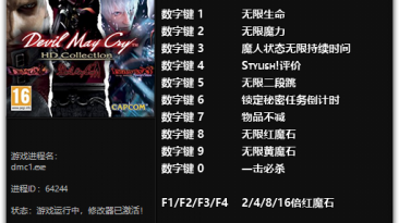 Devil May Cry 1 - HD Collection: Трейнер/Trainer (+11) [1.0] {FLiNG}