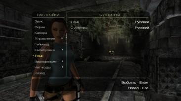 """Tomb Raider: Anniversary """"Полная русская локализация (с возможностью отключить субтитры)"""""""