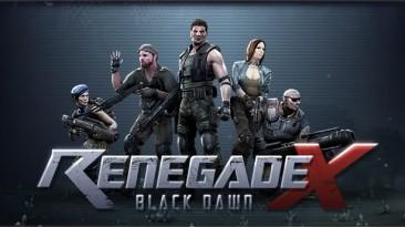 Renegade X: Black Dawn уже доступен