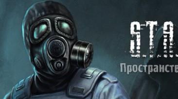 "S.T.A.L.K.E.R.: Call of Pripyat ""Пространственная Аномалия (Update 4.1)"""