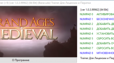Grand Ages: Medieval: Трейнер/Trainer (+9) [1.0.3.99962] [64 Bit] {Baracuda}