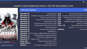 Assassin's Creed: Brotherhood: Трейнер/Trainer (+24) [1.03 Steam/Uplay] {hex}