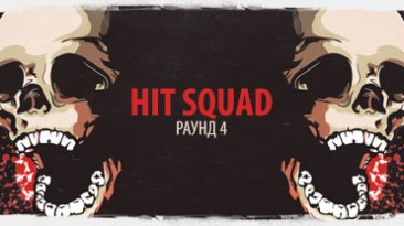 """Победители ивента """"Hit Squad"""" - Раунд 4"""