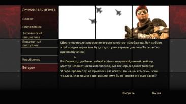 """Alpha Protocol: Сохранение/SaveGame (Разблокирован режим """"Ветеран"""")"""