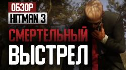 Обзор Hitman 3 - Смертельный выстрел