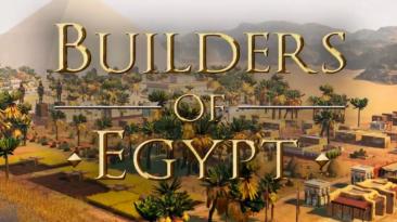 Релиз градостроительного симулятора Builders of Egypt состоится во втором квартале 2021 года