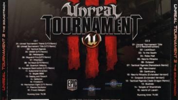 "Unreal Tournament 3 ""Саундтрек OST"""