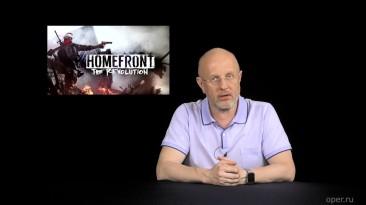Мутный взгляд 2: Homefront: The Revolution