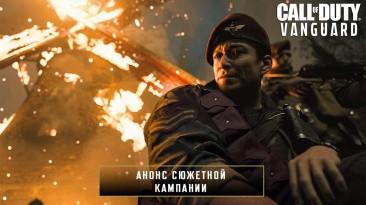 Трейлер сюжетной кампании Call of Duty: Vanguard