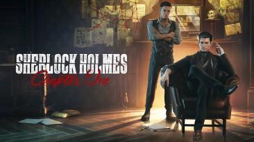 Sherlock Holmes: Chapter One разрабатывалась без кранчей