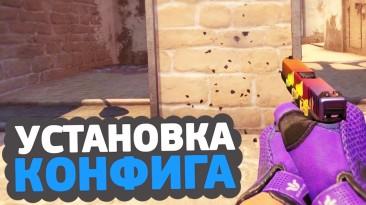 "Counter-Strike: Global Offensive ""Config Шока для CS:GO"""