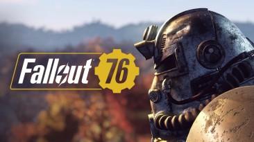 Fallout 76: Вести из убежища - отчет о сессии ответов на вопросы