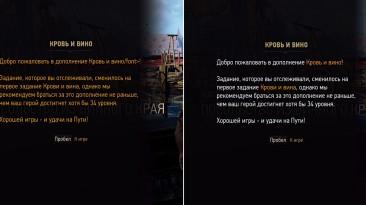 "Fallout 4 ""Русская Локализация Fixes"""
