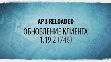 Обновление клиента 1.19.2 (746)