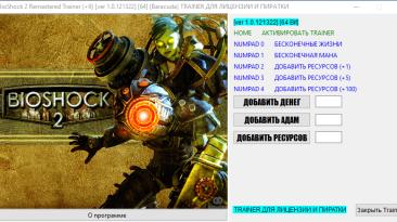 BioShock 2 - Remastered: Трейнер/Trainer (+9) [1.0.121322] [64 Bit] {Baracuda}