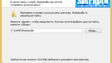 Русификатор (звук, видеоролики(сюжетные сцены)) Ratatouille от Siberian Studio / Game Box (05.10.2016)