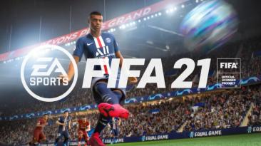EA признались, что FIFA 21 - то же самое, что FIFA 20
