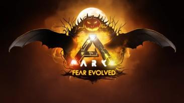 Хэллоуин-ивент - ARK: Fear Evolved.