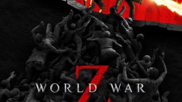 World War Z: Сохранение/SaveGame (Полный апгрейд оружия и классов) + ПвП