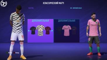 """FIFA 21 """"Разблокировка резервной формы"""""""
