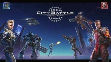 Названы сроки проведения первого ЗБТ CityBattle
