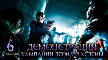 Resident Evil 6 - демонстрация русской озвучки от R.G. MVO (Геймплей)
