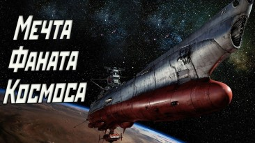 Обзор Space Battleship Yamato - Haruka naru Hoshi Iscandar (PlayStation)
